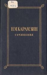 http://books-kvr.do.am/kraev/karamzin/41.jpg