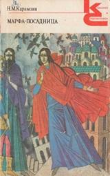 http://books-kvr.do.am/kraev/karamzin/6.jpg